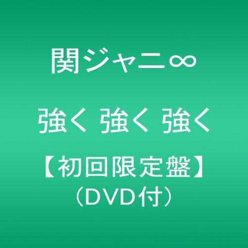 強く 強く 強く (初回限定盤)(DVD付)