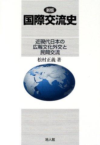 新版 国際交流史―近現代日本の広報文化外交と民間交流