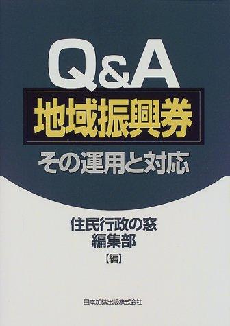 Q&A地域振興券―その運用と対応