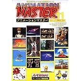アニメーションマスター Ver.11 日本語版