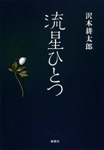 流星ひとつ [単行本] / 沢木 耕太郎 (著); 新潮社 (刊)