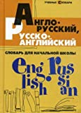 img - for Anglo russkiy russko angliyskiy slovar dlya nachalnoy shkoly book / textbook / text book