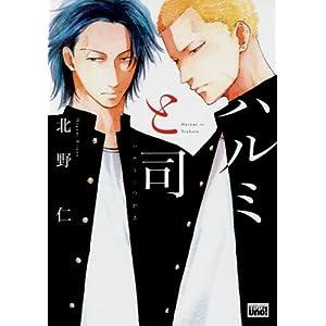 ハルミと司 (バンブーコミックス 麗人uno!)
