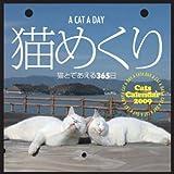 猫めくり2009 カレンダー