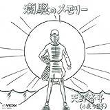 天野春子(小泉今日子)「潮騒のメモリー」