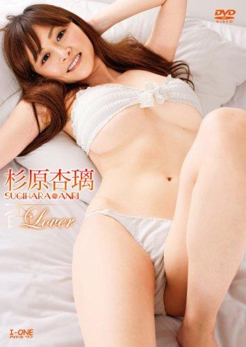杉原杏璃 杏Lover [DVD]