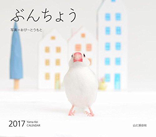 カレンダー2017 ぶんちょう (ヤマケイカレンダー2017)