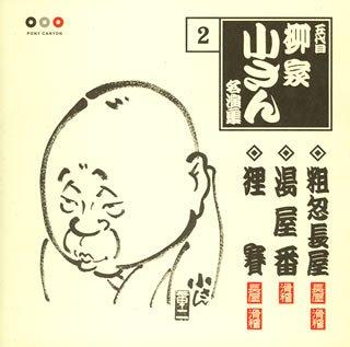 五代目柳家小さん 名演集2 粗忽長屋/湯屋番/狸賽