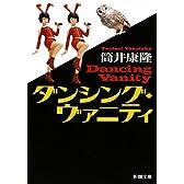 ダンシング・ヴァニティ (新潮文庫)