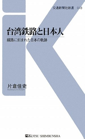 台湾鉄路と日本人―線路に刻まれた日本の軌跡 (交通新聞社新書)
