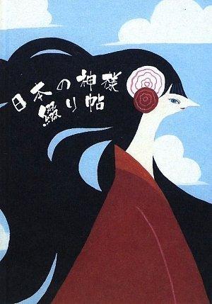 日本の神様綴り帳
