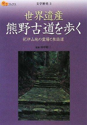 世界遺産 熊野古道を歩く 紀伊山地の霊場と表詣道 (楽学ブックス 文学歴史 3)