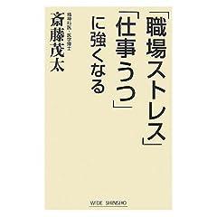 �u�E��X�g���X�v�u�d�����v�ɋ����Ȃ� (WIDE SHINSHO)