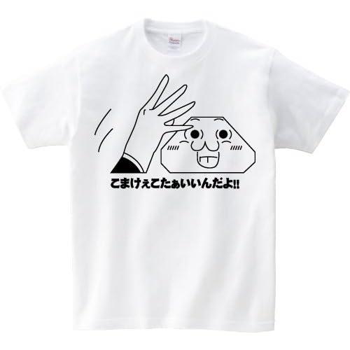 やる夫 こまけぇこたぁいいんだよ!! 半袖Tシャツ ホワイトLL