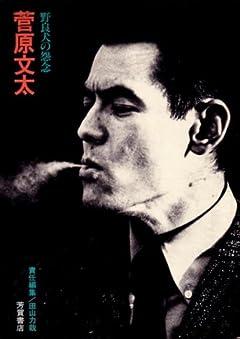 菅原文太―野良犬の怨念 (1974年)