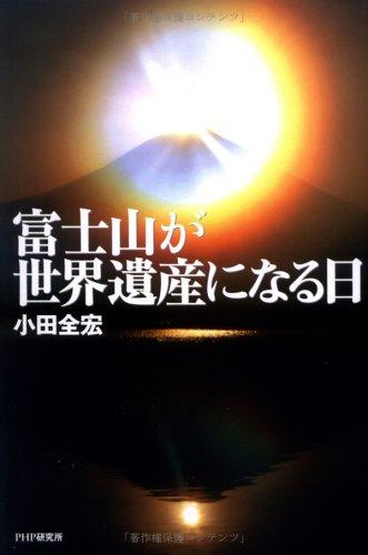 富士山が世界遺産になる日