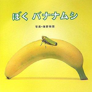 ぼく バナナムシ