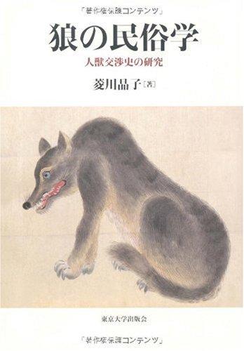 狼の民俗学―人獣交渉史の研究