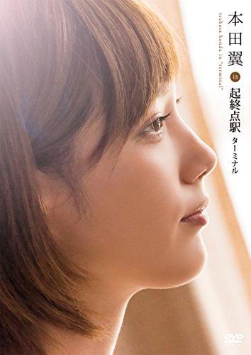 本田翼 in 『起終点駅 ターミナル』 [DVD]