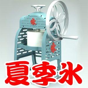 レトロなクラシック手動氷かき器 (かき氷機 かき氷器)/クラシック かき氷器