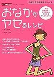 おなかがヤセるレシピ (7歳若返る健康法シリーズ)
