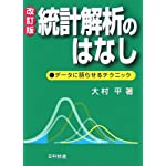 Amazon.co.jp: 統計解析のはなし―データに語らせるテクニック (Best selected Business Books): 大村 平: 本