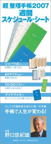 「超」整理手帳週間スケジュールシート2007 (「超」整理手帳シリーズ)