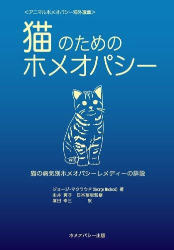 猫のためのホメオパシー―猫の病気別ホメオパシーレメディーの詳説