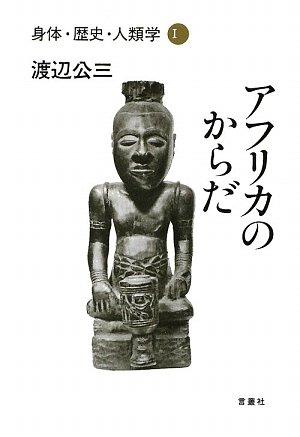 身体・歴史・人類学〈1〉アフリカのからだ (身体・歴史・人類学 1)