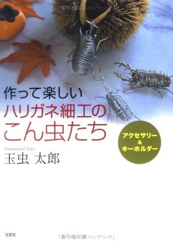 作って楽しいハリガネ細工のこん虫たち―アクセサリー&キーホルダー