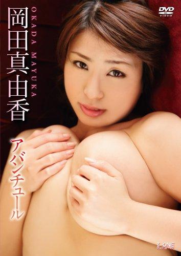 岡田真由香 アバンチュール 画像