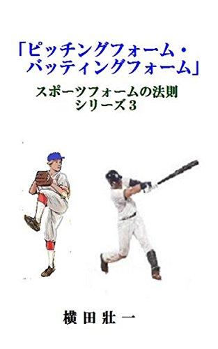 ピッチングフォーム・バッティングフォーム: スポーツフォームの法則シリーズ3