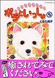 ポチといっしょ 5 (ワイドコミックス)
