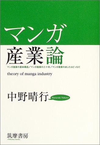 マンガ産業論