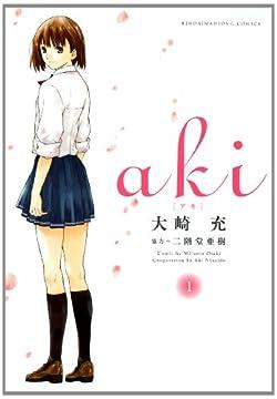 aki (1) (近代麻雀コミックス)
