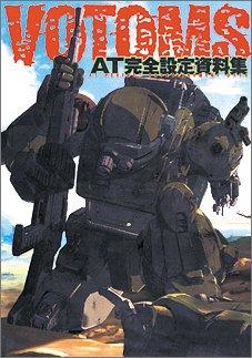 装甲騎兵ボトムズ A・T完全設定資料集