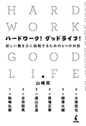 ハードワーク!  グッドライフ!:新しい働き方に挑戦するための6つの対話