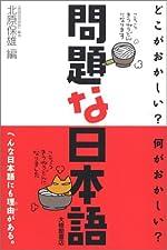 問題な日本語—どこがおかしい?何がおかしい?