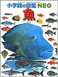 魚 (小学館の図鑑NEO)