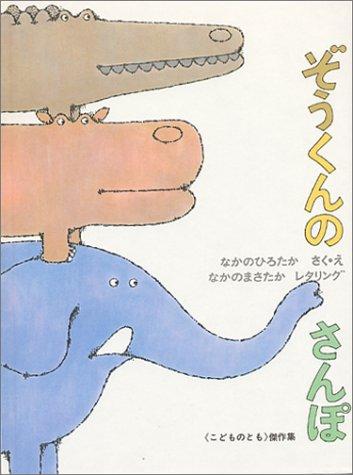 ぞうくんのさんぽ (こどものとも傑作集 (13))