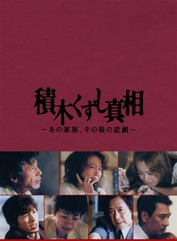 積木くずし真相~あの家族、その後の悲劇~ [DVD]
