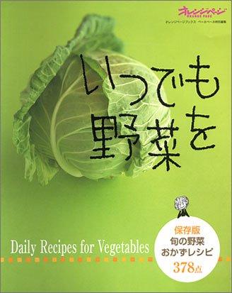 いつでも野菜を