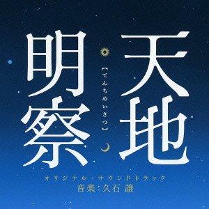 天地明察(オリジナルサウンドトラック)