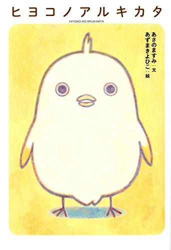 ヒヨコノアルキカタ