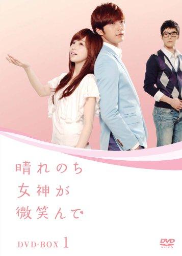 晴れのち女神が微笑んで BOX1 [DVD]