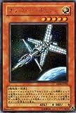遊戯王カード 【サテライトキャノン(シークレット)】 EE4-JP241-SI 《エキスパートエディション4》