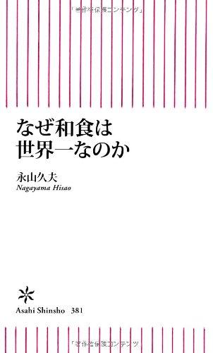 なぜ和食は世界一なのか (朝日新書)
