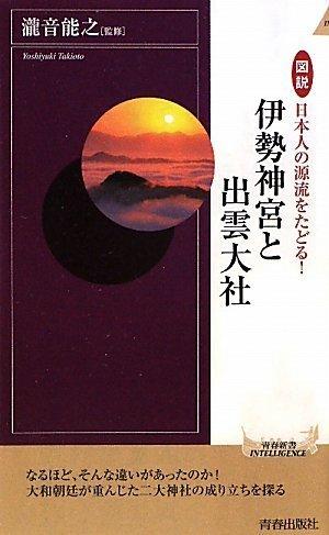 図説 日本人の源流をたどる!伊勢神宮と出雲大社