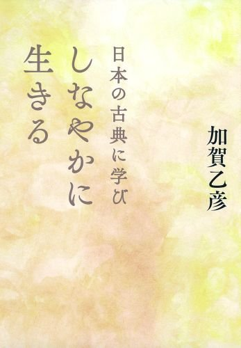 日本の古典に学びしなやかに生きる