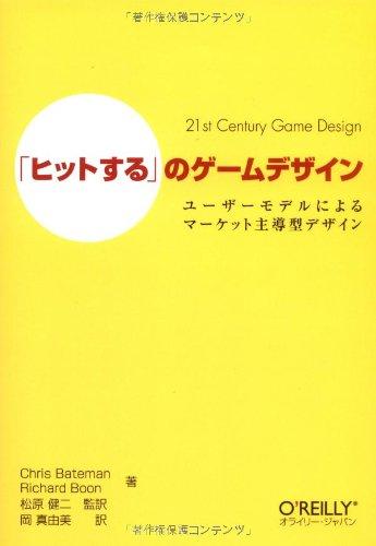 「ヒットする」のゲームデザイン